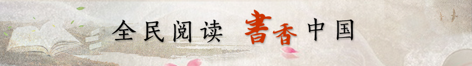 全民阅读,书香中国